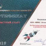 Сертификат быстрый старт